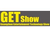 广州演艺设备、智能声光产品技术展览会