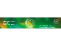 """2017中国(广州)国际专业灯光、音响展览会""""将于2017年2月22日—25日在中国·广州举行"""