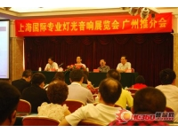 2011上海国际专业灯光音响展览会