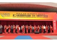 第二十届中国国际专业音响、灯光、乐器及技术展览会